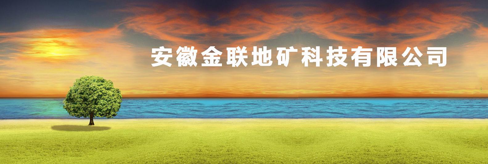 安徽金联地矿科技有限公司-banner